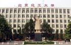 华北地区211大学特色专业介绍:北京化工大学