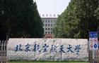 华北地区211大学特色专业介绍:北京航空航天大学