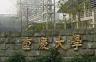西南地区211大学特色专业介绍:重庆大学