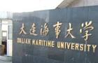 东北地区211大学特色专业介绍:大连海事大学