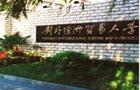 华北地区211大学特色专业介绍:对外经济贸易大学