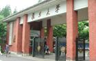 华东地区211大学特色专业介绍:复旦大学