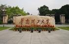 中南地区211大学特色专业介绍:华南理工大学