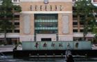 中南地区211大学特色专业介绍:华南师范大学