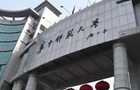 中南地区211大学特色专业介绍:华中师范大学