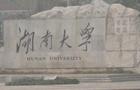 中南地区211大学特色专业介绍:湖南大学