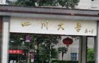 西南地区211大学特色专业介绍:四川大学