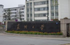 华东地区211大学特色专业介绍:苏州大学