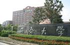 华东地区211大学特色专业介绍:同济大学