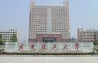 中南地区211大学特色专业介绍:武汉理工大学