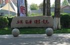 华北地区211大学特色专业介绍:中国传媒大学