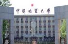 华北地区211大学特色专业介绍:中国地质大学(北京)
