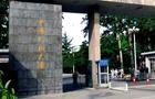 华北地区211大学特色专业介绍:中国人民大学