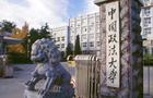 华北地区211大学特色专业介绍:中国政法大学