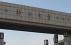 中南地区211大学特色专业介绍:郑州大学