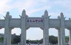 中南地区211大学特色专业介绍:中山大学