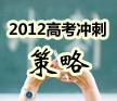 2012年高考冲刺策略