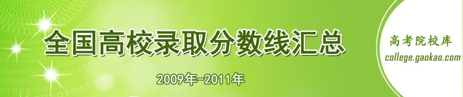 2012高考分数线预测_2011录取分数线_大学录取分数线预测_高考网