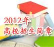 2012年高校招生简章