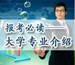 2012大学专业介绍