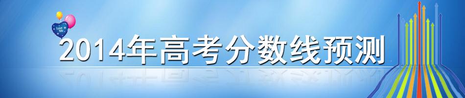 2014高考分数线预测_2014年高考各地区分数线预测