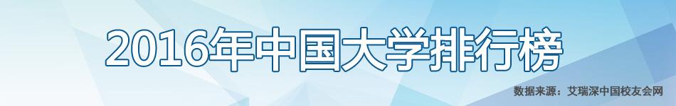 2016年中国大学排行榜