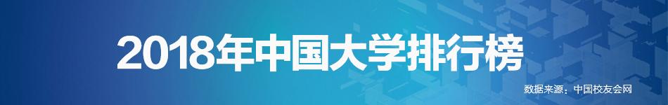 2018年中国大学排行榜